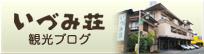 いづみ荘観光ブログ